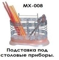mx-008